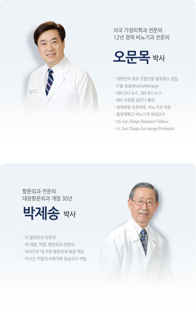 의료진소개.jpg